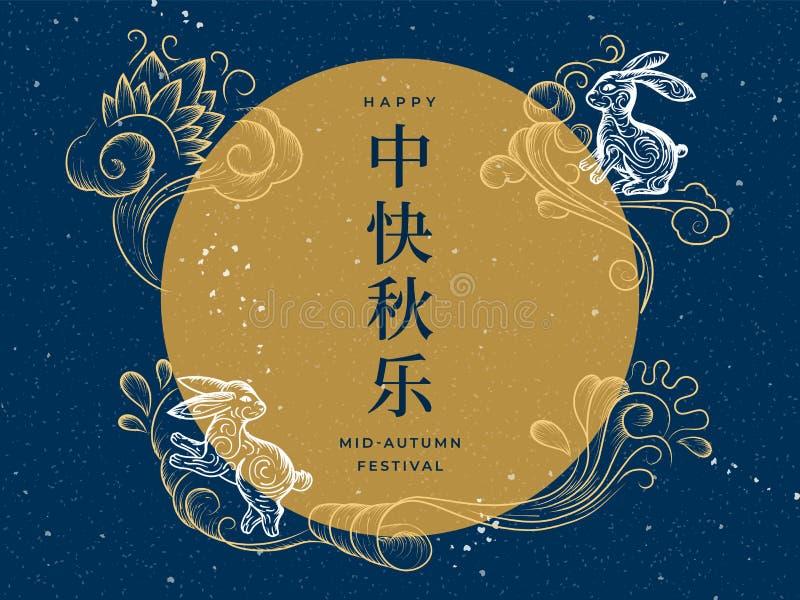 Κινεζικό μέσο υπόβαθρο φεστιβάλ φθινοπώρου για την κάρτα απεικόνιση αποθεμάτων