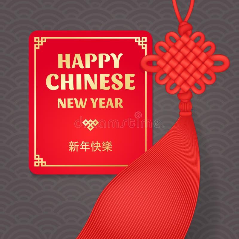 Κινεζικό νέο έτος 2018 Κινεζική καλημάνα επίσης corel σύρετε το διάνυσμα απεικόνισης ελεύθερη απεικόνιση δικαιώματος