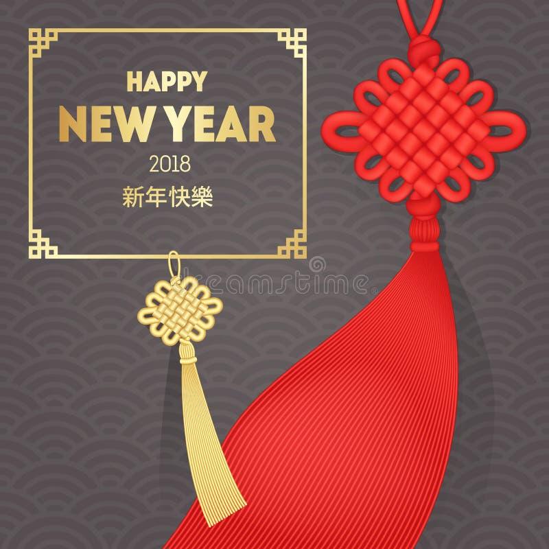 Κινεζικό νέο έτος 2018 Κινεζική καλημάνα επίσης corel σύρετε το διάνυσμα απεικόνισης διανυσματική απεικόνιση