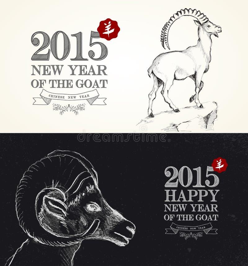 Κινεζικό νέο έτος της κάρτας ύφους σκίτσων αιγών 2015 εκλεκτής ποιότητας απεικόνιση αποθεμάτων