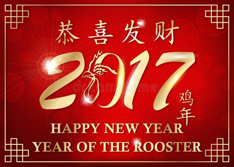 Κινεζικό νέο έτος του κόκκορα, 2017 - ευχετήρια κάρτα διανυσματική απεικόνιση