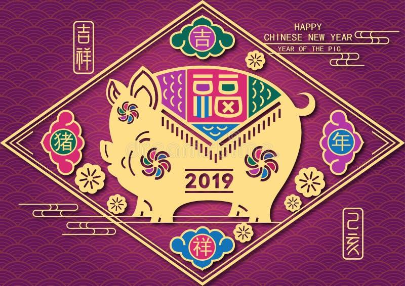 2019 κινεζικό νέο έτος χοίρου απεικόνιση αποθεμάτων