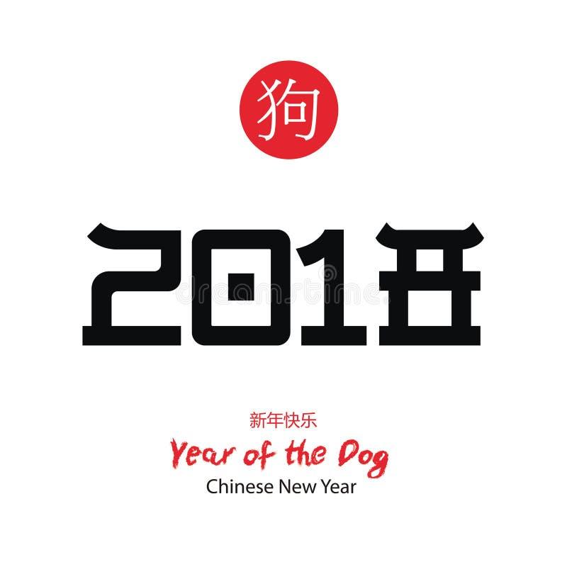 2018 κινεζικό νέο έτος ελεύθερη απεικόνιση δικαιώματος