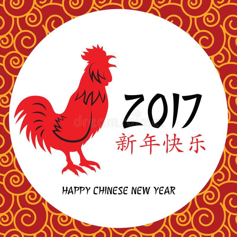 Κινεζικό νέο έτος 2017 διανυσματική απεικόνιση