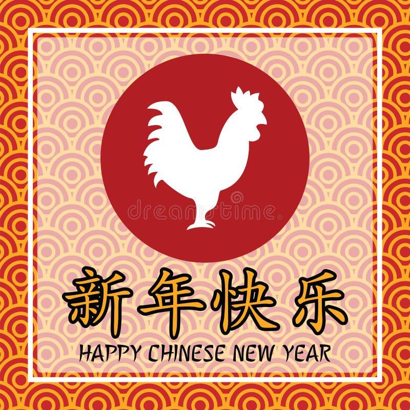 Κινεζικό νέο έτος 2017 απεικόνιση αποθεμάτων