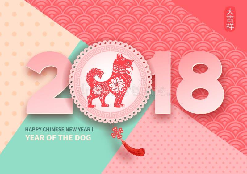 κινεζικό νέο έτος διανυσματική απεικόνιση