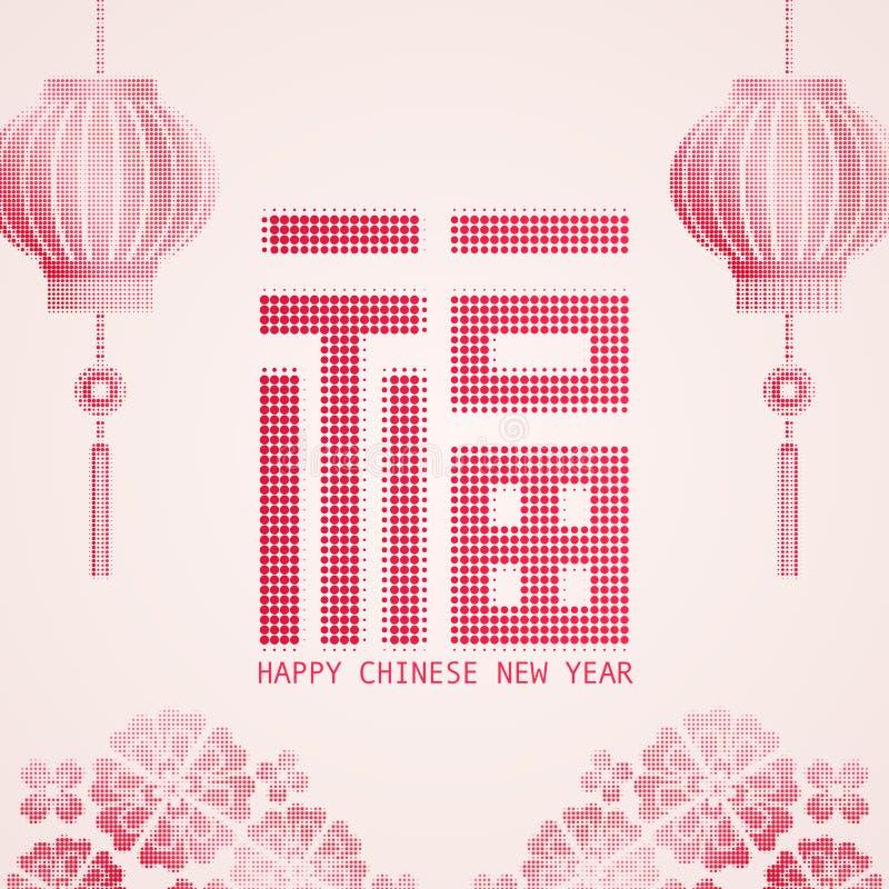 Κινεζικό νέο σχέδιο στοιχείων έτους αναδρομικό εκλεκτής ποιότητας ασιατικό στο ημίτονο λουλούδι φαναριών ύφους σημείων Κινεζική μ απεικόνιση αποθεμάτων