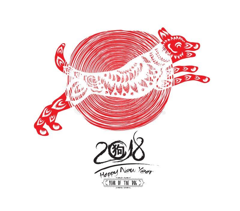 Κινεζικό σκυλί καλλιγραφίας Κινεζικό ημερολόγιο για το έτος σκυλιού 2018 Hieroglyph καρτών καλής χρονιάς: Σκυλί διανυσματική απεικόνιση