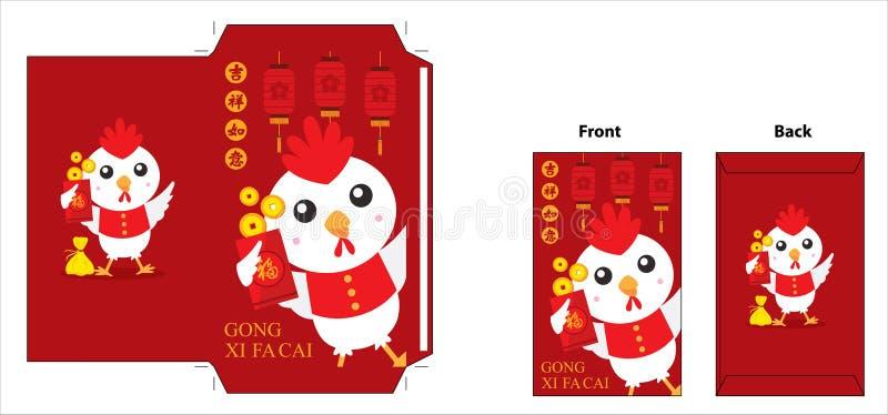 Κινεζικό σχέδιο τσεπών έτους κοκκόρων απεικόνιση αποθεμάτων