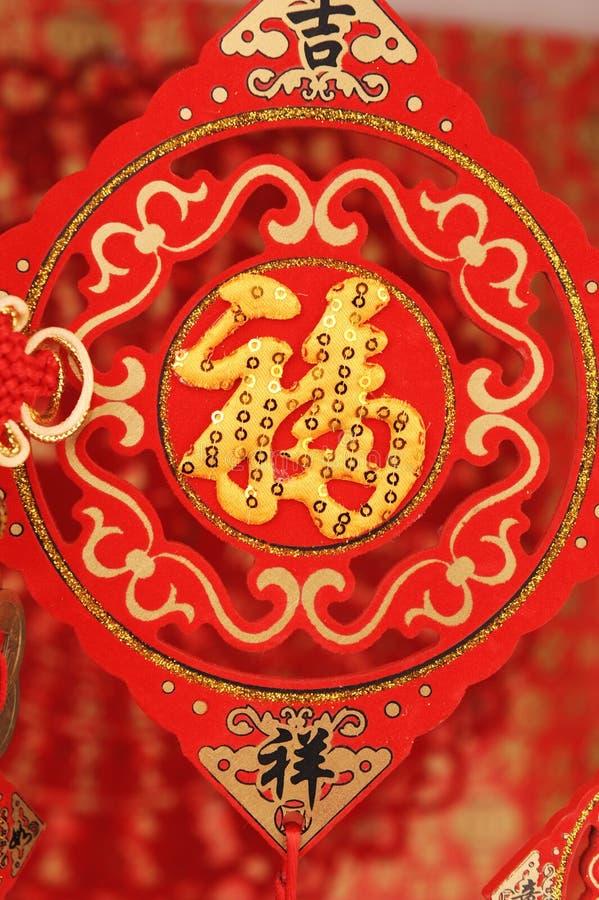 κινεζικό τυχερό νέο έτος καλημάνων στοκ εικόνες