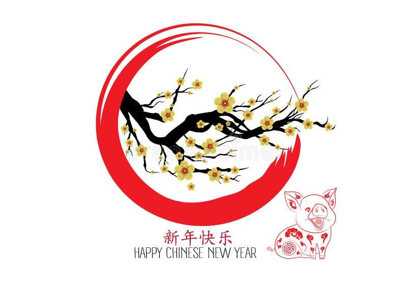 Κινεζικό υπόβαθρο γραμματοσήμων καλλιγραφίας 2019 Οι κινεζικοί χαρακτήρες σημαίνουν καλή χρονιά Έτος του χοίρου απεικόνιση αποθεμάτων