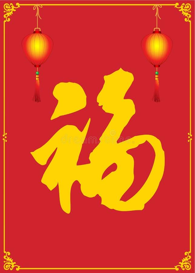 κινεζικό fu χαρακτήρα διανυσματική απεικόνιση