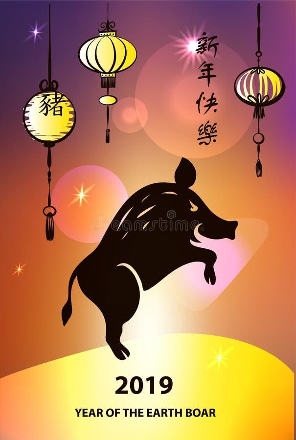 Κινεζικό hieroglyph γλωσσικών μεταφράσεων κειμένων είναι καλή χρονιά Κινεζικός γήινος κάπρος του σημαδιού ωροσκοπίων ελεύθερη απεικόνιση δικαιώματος