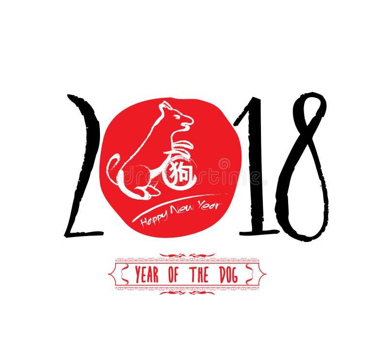 Κινεζικό zodiac καλλιγραφίας 2018 σκυλί Έτος hieroglyph σκυλιών: Σκυλί απεικόνιση αποθεμάτων