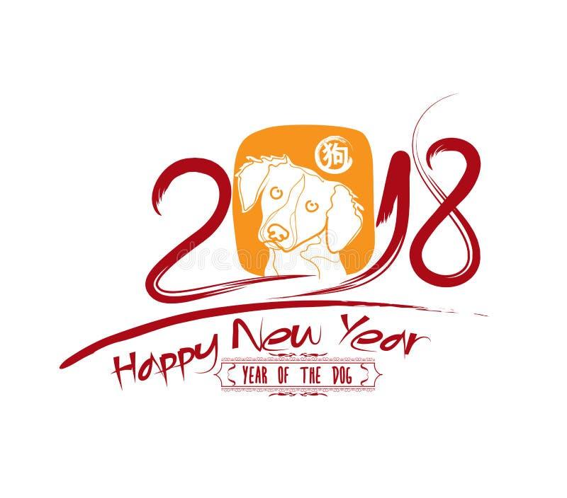 Κινεζικό zodiac καλλιγραφίας 2018 σκυλί Έτος hieroglyph σκυλιών: Σκυλί διανυσματική απεικόνιση
