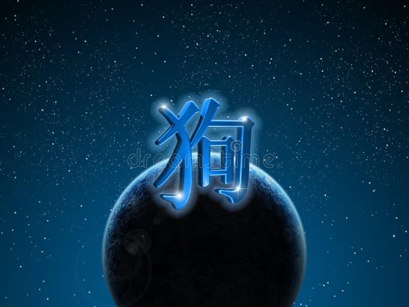κινεζικό zodiac σκυλιών στοκ φωτογραφία