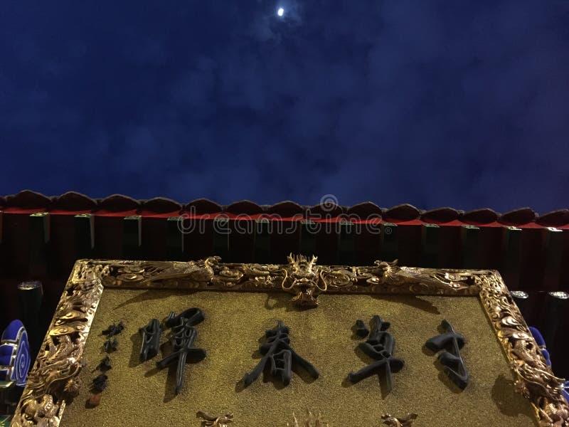 Κοιταγμένη χλόη Chunhui ίντσας πινακίδων στοκ φωτογραφίες με δικαίωμα ελεύθερης χρήσης
