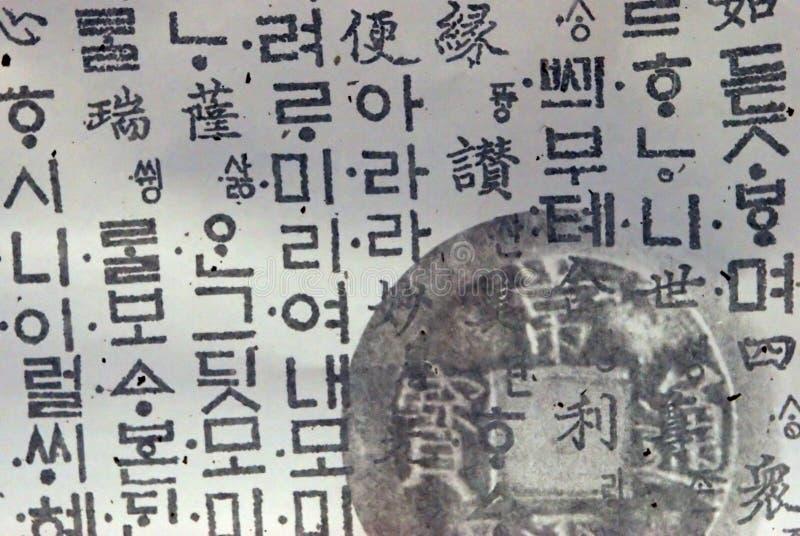 κορεατικό έγγραφο στοκ φωτογραφίες