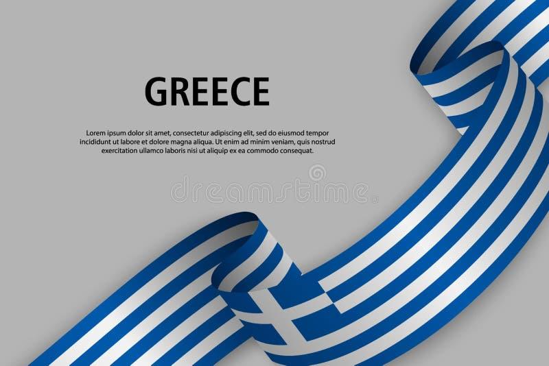 Κυματίζοντας κορδέλλα με τη σημαία της Ελλάδας διανυσματική απεικόνιση