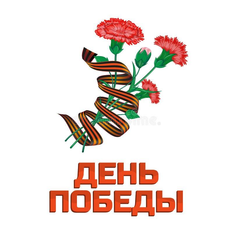 Κόκκινη ανθοδέσμη γαρίφαλων με την κορδέλλα Αγίου George την 9η Μαΐου στη ρωσική απεικόνιση εθνικής εορτής ημέρας νίκης με τα δια ελεύθερη απεικόνιση δικαιώματος