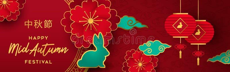 Κόκκινο μέσο έμβλημα φθινοπώρου της ασιατικής διακόσμησης papercut διανυσματική απεικόνιση