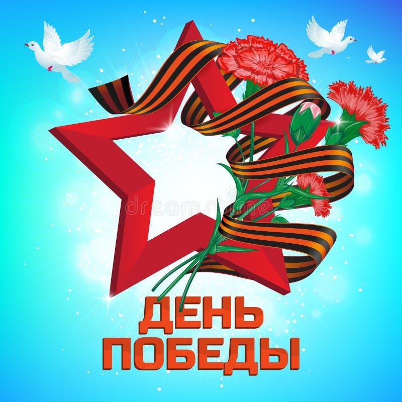 Κόκκινο σοβιετικό αστέρι με την ανθοδέσμη γαρίφαλων και κορδέλλα Αγίου George την 9η Μαΐου στο ρωσικό χαιρετισμό εορτασμού εθνική απεικόνιση αποθεμάτων