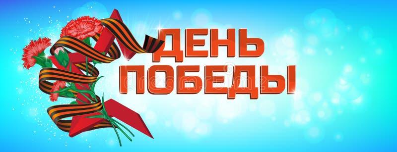 Κόκκινο σοβιετικό αστέρι με την ανθοδέσμη γαρίφαλων και κορδέλλα Αγίου George την 9η Μαΐου στο ρωσικό χαιρετισμό εορτασμού εθνική στοκ εικόνες