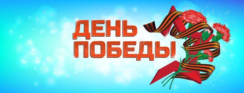 Κόκκινο σοβιετικό αστέρι με την ανθοδέσμη γαρίφαλων και κορδέλλα Αγίου George την 9η Μαΐου στο ρωσικό χαιρετισμό εορτασμού εθνική στοκ φωτογραφίες