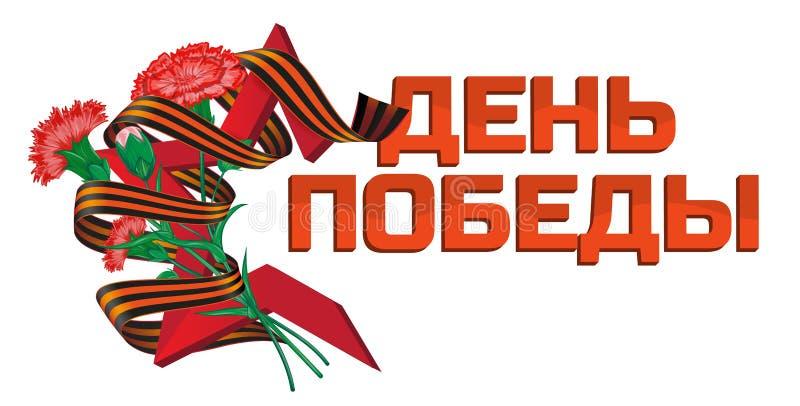 Κόκκινο σοβιετικό αστέρι με την ανθοδέσμη γαρίφαλων και κορδέλλα Αγίου George την 9η Μαΐου στη ρωσική απεικόνιση εθνικής εορτής η στοκ εικόνες