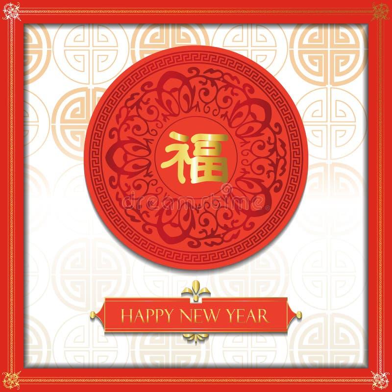 Κόκκινο χρυσό κινεζικό υπόβαθρο με το έμβλημα κύκλων απεικόνιση αποθεμάτων