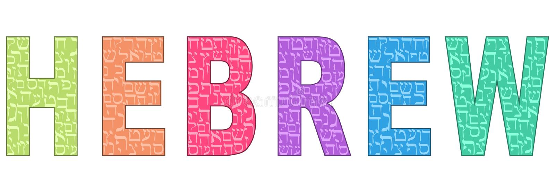 Λέξη ` ΕΒΡΑΪΚΌ ` που γράφεται στα διαφορετικά χρώματα και τα εβραϊκά αλφάβητα ελεύθερη απεικόνιση δικαιώματος