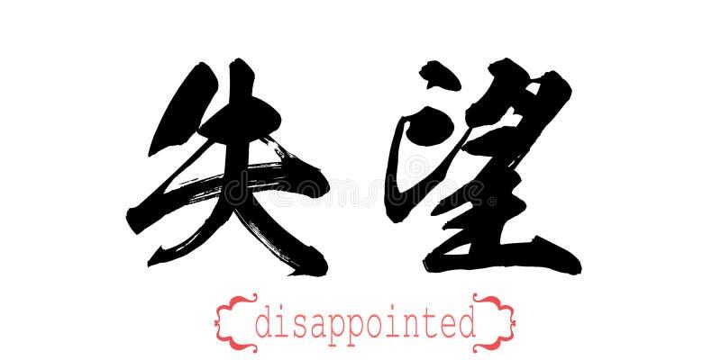 Λέξη καλλιγραφίας απογοητευμένος στο άσπρο υπόβαθρο ελεύθερη απεικόνιση δικαιώματος