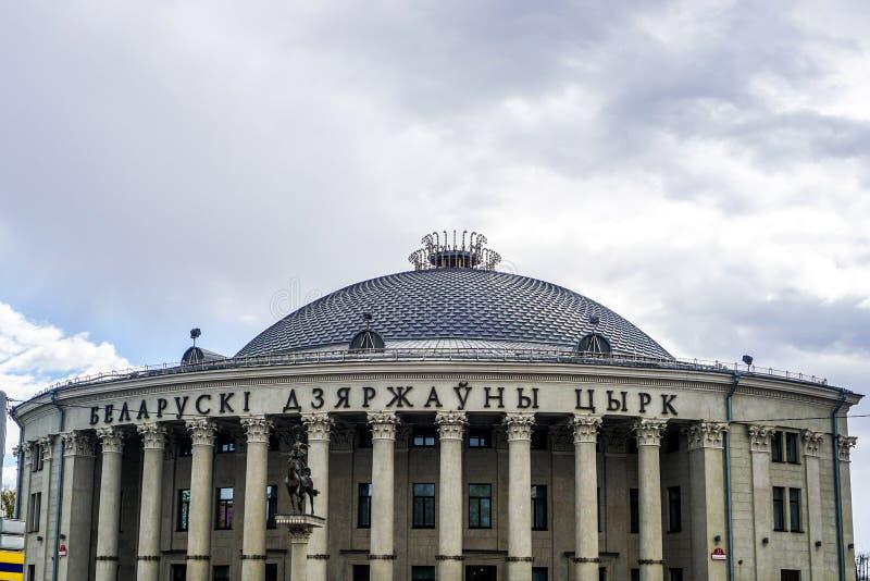 Λευκορωσικό κρατικό τσίρκο του Μινσκ στοκ εικόνες