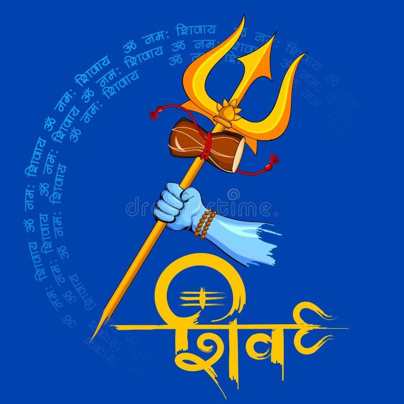 Λόρδος Shiva Indian God ινδού ελεύθερη απεικόνιση δικαιώματος