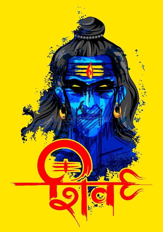 Λόρδος Shiva Indian God ινδού απεικόνιση αποθεμάτων