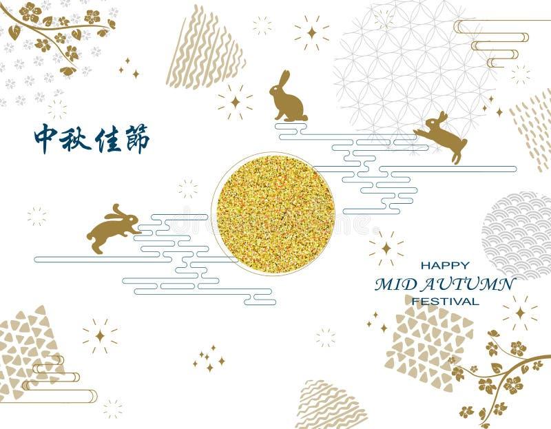 Μέση απεικόνιση φεστιβάλ φθινοπώρου Κινεζικό ευτυχές μέσος-φθινόπωρο μεταφράσεων διανυσματική απεικόνιση