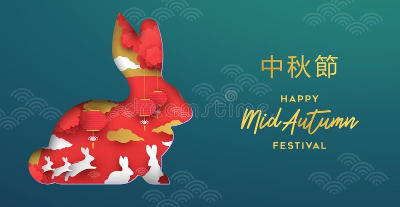 Μέση διακοπή κουνελιών καρτών φθινοπώρου με την ασιατική τέχνη εγγράφου ελεύθερη απεικόνιση δικαιώματος