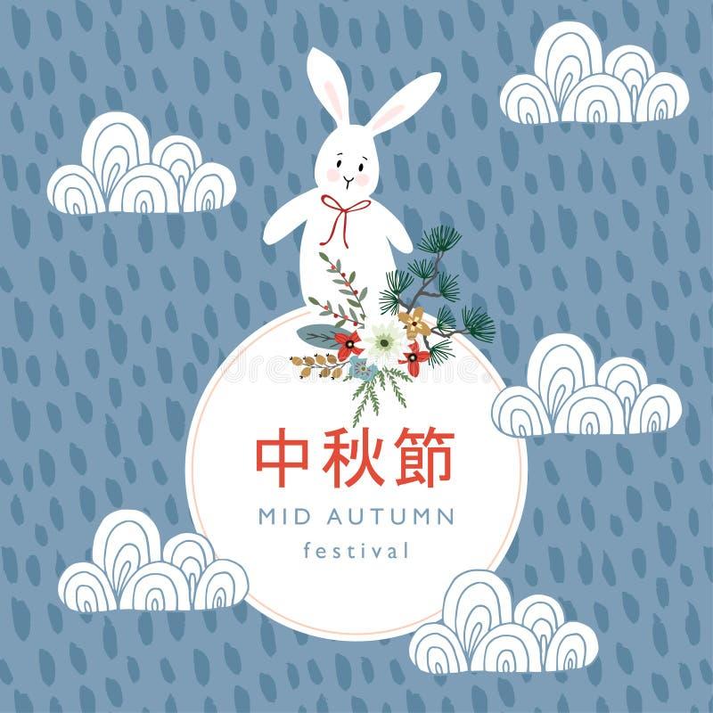 Μέση ευχετήρια κάρτα φεστιβάλ φθινοπώρου, πρόσκληση με το κουνέλι νεφριτών, σκιαγραφία φεγγαριών, διακοσμητικά σύννεφα Ανθοδέσμη  ελεύθερη απεικόνιση δικαιώματος