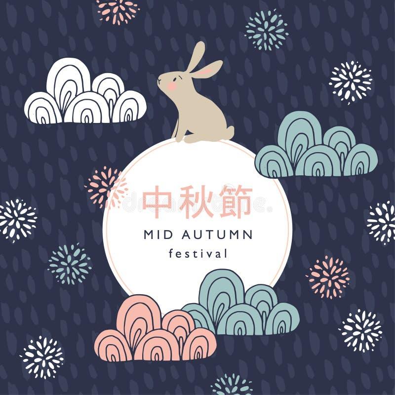 Μέση ευχετήρια κάρτα φεστιβάλ φθινοπώρου, πρόσκληση με το κουνέλι νεφριτών, σκιαγραφία φεγγαριών, διακοσμητικά σύννεφα και χρυσάν ελεύθερη απεικόνιση δικαιώματος