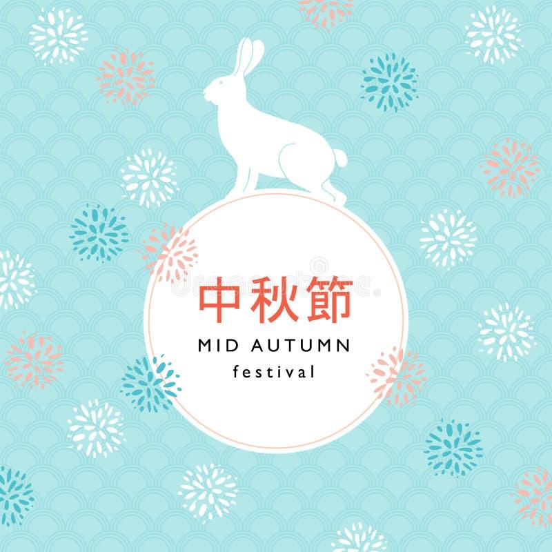 Μέση ευχετήρια κάρτα φεστιβάλ φθινοπώρου, πρόσκληση με το κουνέλι νεφριτών, σκιαγραφία φεγγαριών, και λουλούδια χρυσάνθεμων διάνυ ελεύθερη απεικόνιση δικαιώματος