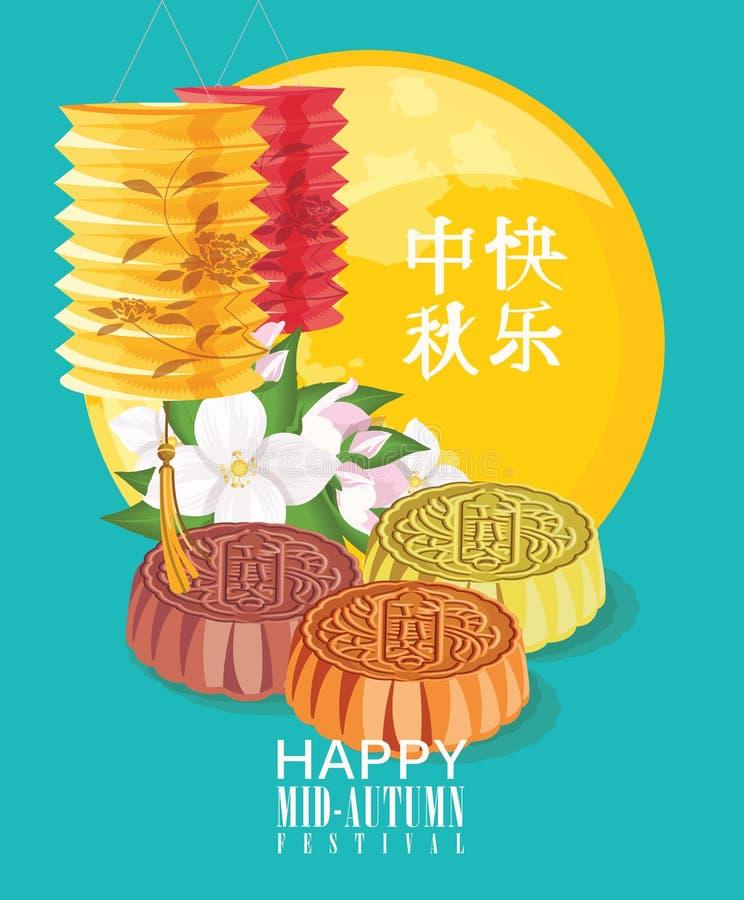 Μέσο διανυσματικό υπόβαθρο φεστιβάλ φαναριών φθινοπώρου με το κέικ φεγγαριών και τα κινεζικά φανάρια Μετάφραση: Ευτυχές μέσο φεστ απεικόνιση αποθεμάτων