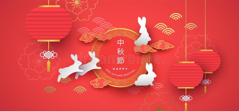 Μέσο φθινοπώρου υπόβαθρο λαγουδάκι papercut φεστιβάλ κόκκινο διανυσματική απεικόνιση
