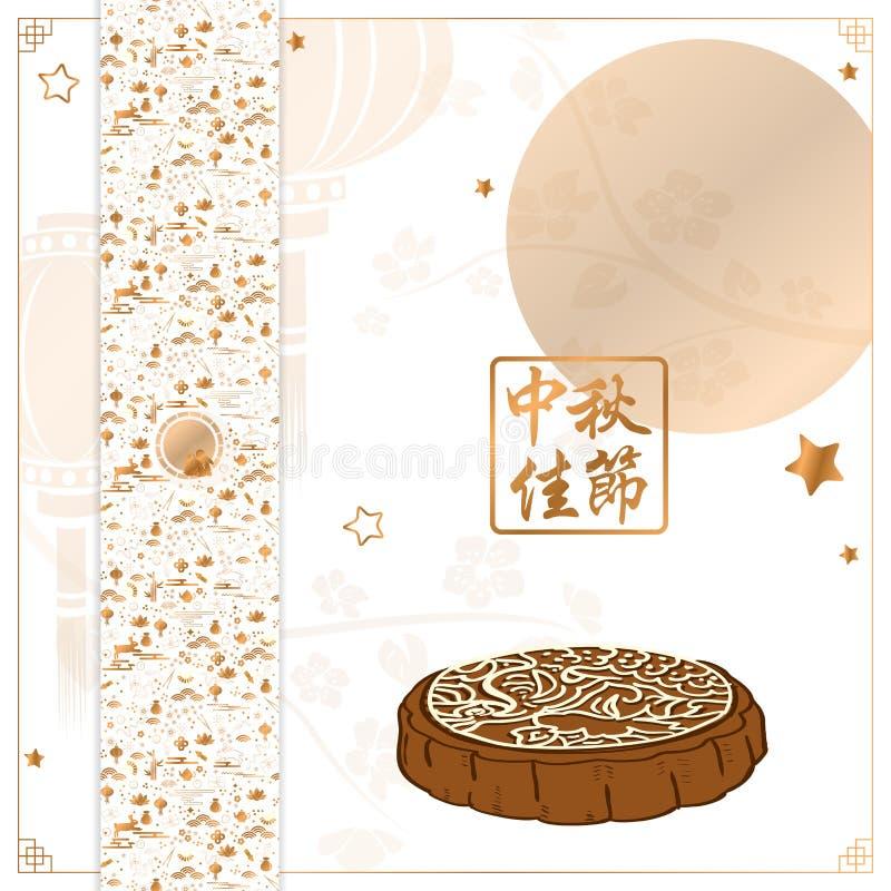 Μέσο φθινοπώρου φεστιβάλ απεικόνισης κινεζικό φεστιβάλ μέσος-φθινοπώρου μεταφράσεων ευτυχές ελεύθερη απεικόνιση δικαιώματος