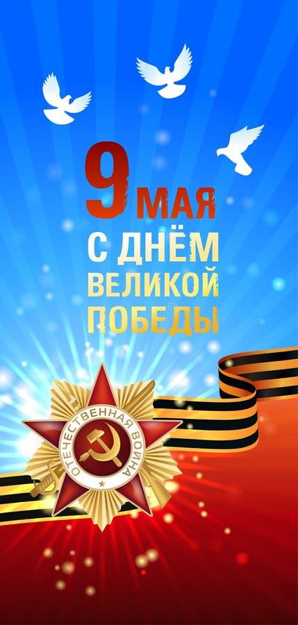 9 Μαΐου κάρτα ημέρας νίκης E επίσης corel σύρετε το διάνυσμα απεικόνισης ελεύθερη απεικόνιση δικαιώματος