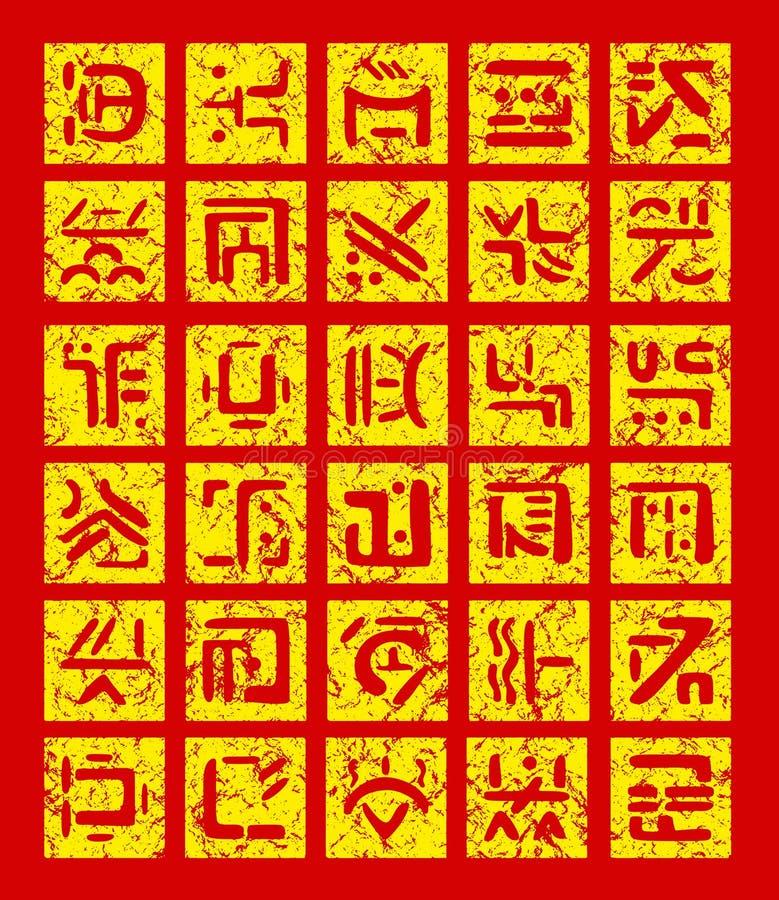 Μαγικά διανυσματικά hieroglyphs Πέτρινα σημάδια διανυσματική απεικόνιση