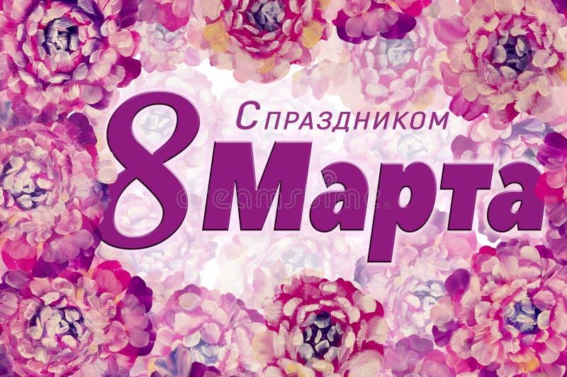 8 Μαρτίου μετάφραση κειμένων από τα ρωσικά Ημέρα των γυναικών ευχετήριων καρτών σε ένα υπόβαθρο των ρόδινων peony λουλουδιών δασι ελεύθερη απεικόνιση δικαιώματος