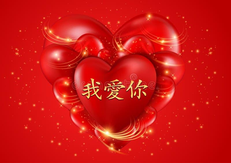 """μεγάλη αγάπη απεικόνισης καρδιών æˆ """"æ """"› 5$α ½, σ' αγαπώ, κινεζική χειρόγραφη καλλιγραφία απεικόνιση αποθεμάτων"""