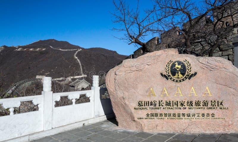 μεγάλος τοίχος mutianyu της Κίν&alph στοκ εικόνες με δικαίωμα ελεύθερης χρήσης