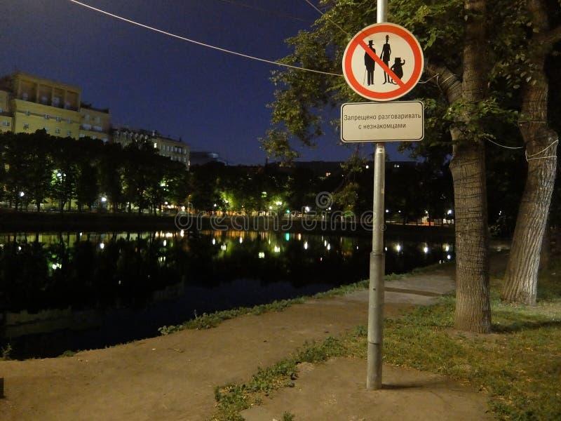 Μην μιλήστε στους ξένους στοκ εικόνα με δικαίωμα ελεύθερης χρήσης