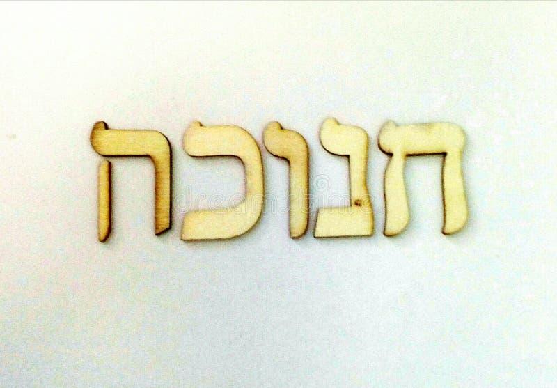 Μια εβραϊκή λέξη στοκ φωτογραφία